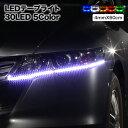 LEDテープ 高輝度SMD 60cm/30LED 極細4mm幅 ベース:ブラック(黒)ホワイト(白)薄型,LEDテープライト,テープ型,防水...