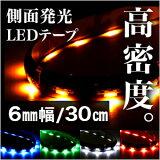 【邮件投递】【侧面发光】量亮度SMD LED胶带30cm/30LED 6mm幅度基本∶黑(黑)怀特(白)侧面,薄型,LEDtape light,胶带型,防水,超特便��【RCP】[LEDテープ 側面発光 高輝度SMD 30cm/30LED 6mm幅ベース:ブラック(黒)ホ