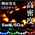 LEDテープ 側面発光 高輝度SMD 60cm/60LED 6mm幅ベース:ブラック(黒)ホワイト(白)側面,薄型,LEDテープライト,テープ型,防水,激安