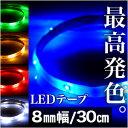 LEDテープ 高輝度SMD 30cm/15LED 8mm幅 ベース:ブラック(黒)ホワイト(白)薄型,LEDテープライト,テープ型,防水仕様,激安【05P31Aug14】