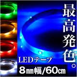 LED テープ 高輝度SMD 60cm/30LED 8mm幅 ベース:ブラック(黒)ホワイト(白)薄型,LEDテープライト,テープ型,防水仕様,激安