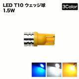 【メール便】【2個セット】T10 LED ウェッジ球 HighpowerSMD 1.5W ホワイト/ブルー/アンバーポジション・ライセンスの純正交換に最適ポジションランプ