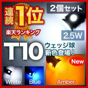 【メール便送料無料】【2個セット】T10 LED ウェッジ球 HighpowerSMD 2.5W ホワイト/ブルー/アンバーポジション・ライセンスの純正交換に最適ポジションランプ
