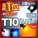 ウェッジ球 T10 LED 【2個セット】ハイパワーLED 2.5W ホワイト/ブルー/アンバーLEDポジションランプ・ライセンスの純正交換に最適ウェッジ球 福...