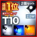 ウェッジ球 T10 LED 【2個セット】ハイパワーLED 2.5W ホワイト/ブルー/アンバーLEDポジションラン...