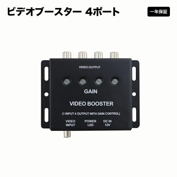 【送料無料】ビデオブースター 4ポート(分配器)ヘッドレストモニター・サンバイザーモニター…...:ekisyou:10000048
