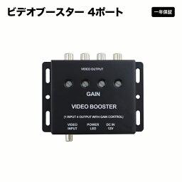 【送料無料】ビデオブースター 4ポート(分配器)ヘッドレストモニター・サンバイザーモニター・フリップ<strong>ダウン</strong>モニター・カーナビなどの各種カーモニターに使って便利映像分配機!安心1年保証 VIP仕様の必需品!ビデオアンプ