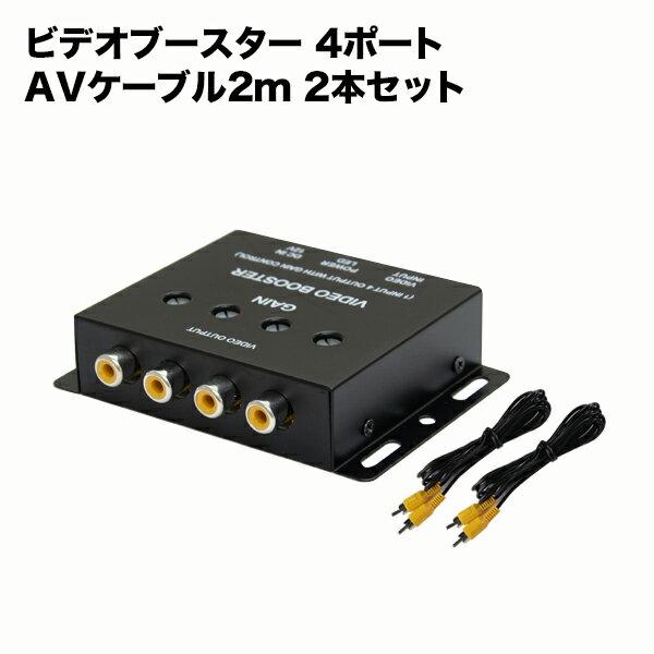 ビデオブースター & AVケーブル 2.0m セット 4ポート 映像分配機ビデオ分配器 &…...:ekisyou:10026076