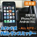 【あす楽対応】FMトランスミッターALLKIT2リモコン付きUSB充電可能【iPhone/iPhone4s/iPod/Android対応】車載用スマートフォンスタンドとしても使えます