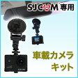 ショッピングドライブレコーダー 【送料無料】車載カメラキット SJ4000 専用オプションウェアラブルカメラ SJCAM