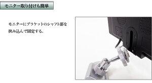 汎用モニターブラケット(固定金具)【マルチ】【YDKG-ms】