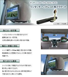 【薄型タッチボタン式】9インチオンダッシュモニター+選べるブラケットセット安心1年保証高品質液晶モニター搭載カーナビからも簡単取り付け配線ラクラクリアモニター後部座席の子供にも安心ランキングでも大人気車用【YDKG-ms】