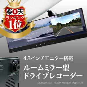 【カー用品大賞】ドライブレコーダー ルームミラー型 4.3インチ ルームミラーモニター簡単…...:ekisyou:10025953