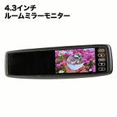 【送料無料】ルームミラーモニター 4.3インチ バックカメラ連動機能 タッチパネルバックミラー バックモニター 液晶王国 安心1年保証