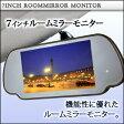 【送料無料】ルームミラーモニター 7インチ ルームミラー バックカメラ連動機能 簡単取付バックミラー バックモニター 液晶王国 安心1年保証