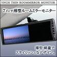 【送料無料】ルームミラーモニター 7インチ 薄型 バックカメラ連動機能 簡単取り付けバックミラー バックモニター 液晶王国 安心1年保証