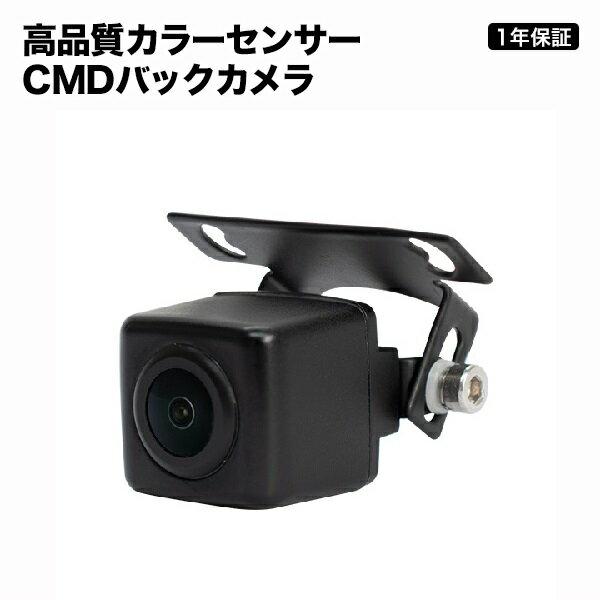 【送料無料】バックカメラ 車載カメラCMD角型 角度調整可能 車載用バックカメラ各種カーナ…...:ekisyou:10018562