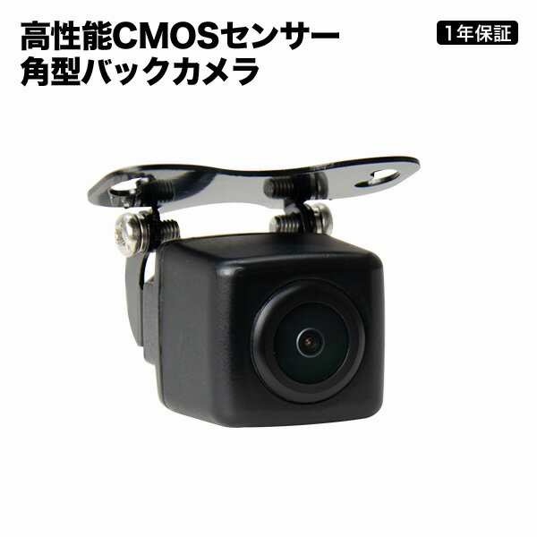 【送料無料】バックカメラ 車載カメラCMOS角型 角度調整可能 高性能 車載用バックカメラ…...:ekisyou:10005914