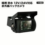バックカメラ 24V対応 角型 赤外線搭載 角度調整可能 車載用バックカメラ自動暗視切り替【15mケーブル付】トラック 大型車 12V・24V対応