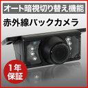 【送料無料】赤外線バックカメラ 車載カメラCMOS角型 暗視...