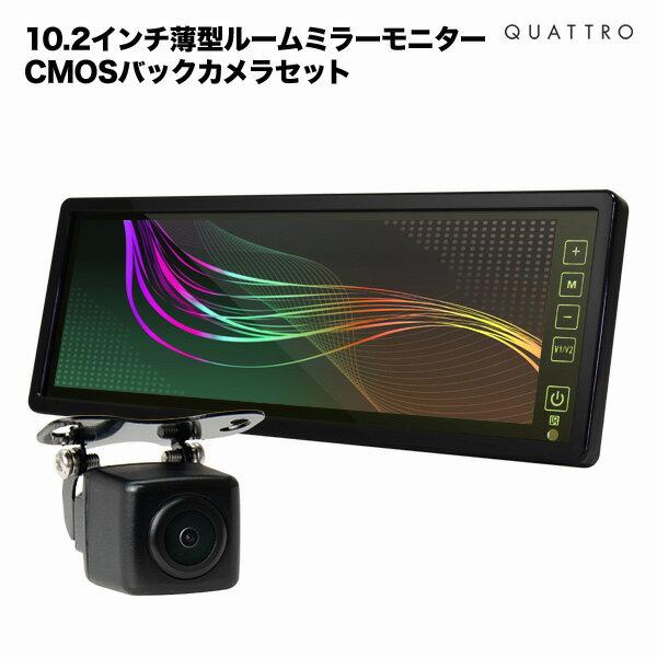 バックモニター&バックカメラセット ルームミラーモニター 10.2インチ & CMOS角型バックカメラバックカメラ連動機能 タッチパネル式 安心1年保証
