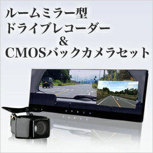 【送料無料】ドラレコ&カメラセット4.3インチ ルームミラー & CMOSバックカメラセッ…...:ekisyou:10026014