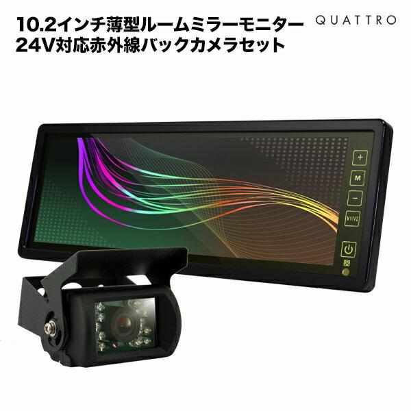 モニター&カメラセット10.2インチ ルームミラー & 赤外線バックカメラ セット24V対応 バックカメラ連動機能 液晶王国 安心1年保証