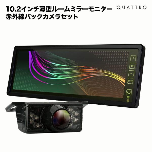 モニター&カメラセット10.2インチ ルームミラー & 赤外線バックカメラ セットバックミラー バックカメラ連動機能 タッチパネルバックモニター 液晶王国 安心1年保証
