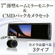 【送料無料】モニター&カメラセット7インチ 薄型 ルームミラー & CMDバックカメラ セットバックミラー バックカメラ連動機能 簡単取り付け【選べるカメラ】バックモニター 液晶王国 安心1年保証