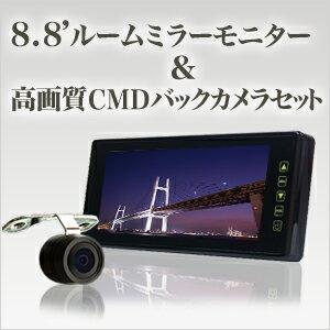 ルームミラーモニター8.8インチ&CMDバックカメラセット