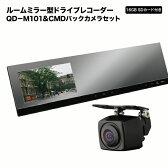 ドライブレコーダー ルームミラー型 4.3インチ ルームミラーモニター バックカメラ セット簡単取付 常時録画 高画質 車載カメラ バックミラードラレコ 1年保証