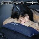 枕 エアーピロ エアピロー 自動膨張式 エアー枕...