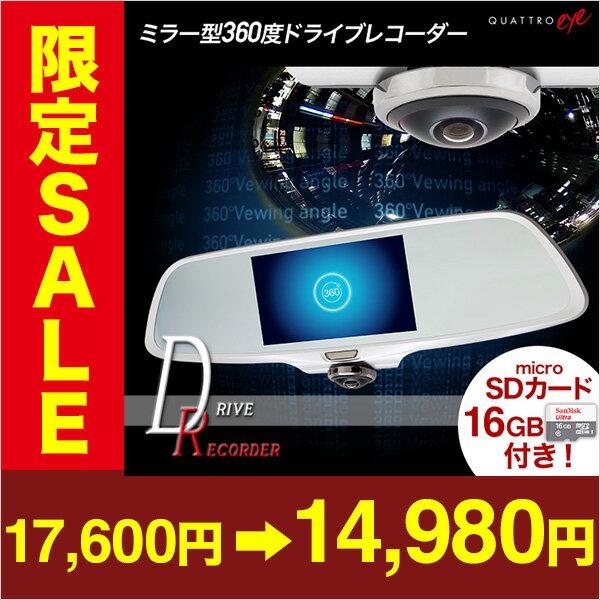 ドライブレコーダー 360度 ミラー型 2カメラ よりも 360度 ! 200万画素 駐車監視 SDカード 簡単取付 ルームミラーモニター 全方向撮影 ドライブレコーダー ミラー 車載カメラ 前後 ダブル録画 録画中 ステッカー プレゼント中