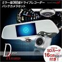 ドライブレコーダー 360度 ミラー型 2カメラ ダブル録画 200万画素 駐車監視 簡単取付 ルー...