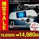ドライブレコーダー 360度 ミラー型 2カメラ ダブル録画...