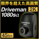 【フルセット】Driveman 1080sα 高画質 2k対応 ドライブレコーダー ドライブマン フルハイビジョン ドラレコ 高性能