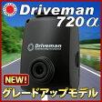 ショッピングドライブレコーダー ドライブレコーダー ドライブマン Driveman720α 720α 小型化