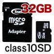 ショッピングドライブレコーダー microSDカード 32GB Team製 アダプター付きSDメモリ 記録用 ドライブレコーダー