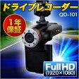 ドライブレコーダー 常時録画 FULL HD 高画質 30FPS エンジン連動 エンドレス録画 動画 静止画 撮影 ドラレコ 動体検知 フリップモニター 2inch マイク スピーカー 一体型