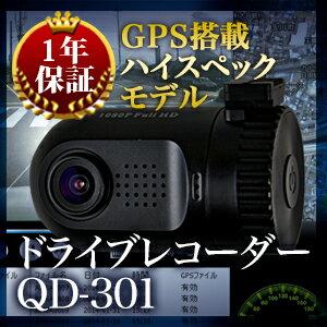 【送料無料】フルHD ドライブレコーダーたったの60g! GPS搭載 1.5inch 高画…...:ekisyou:10026181