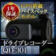 ショッピングドライブレコーダー 【送料無料】フルHD ドライブレコーダーたったの60g! GPS搭載 1.5inch 高画質 30FPSエンドレス録画 動体検知 モーションセンサー 車載カメラマイク スピーカー 一体型 ドラレコ 1年保証