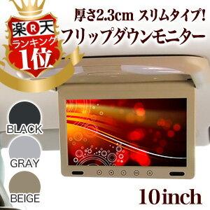 【送料無料】フリップダウンモニター10インチ 1024×768pix 高画質 XGA液晶モ…...:ekisyou:10025951