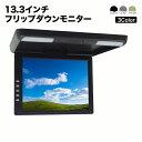 【送料無料】フリップダウンモニター13.3インチ リア モニター 1024×768pix 高画質...