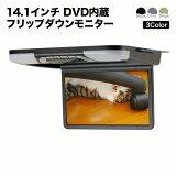 【送料無料】フリップダウンモニター DVD14.1インチ 1366×768pix 高画質 WXGA液晶モニター DVDプレーヤー FMトランスミッター TVゲーム搭載 USB SD オート電源 大型液晶モニター 3色液晶王国 安心1年保証