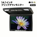 【送料無料】フリップダウンモニター14.1インチ リア モニター 1280×800pix 高画質...