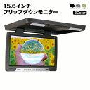 【送料無料】フリップダウンモニター15.6インチ リア モニター 1280×800pix 高画質...