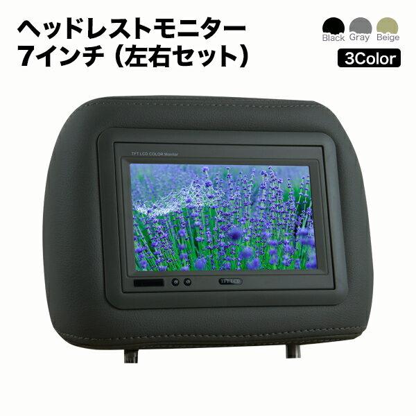 【分配器・配線付・激安】ヘッドレストモニター 7インチ【2個】左右セット 800×480p…...:ekisyou:10012314