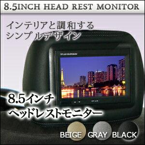 【あす楽対応】8.5インチヘッドレストモニター【1個】安心1年保証人気のレザー素材