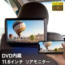 【1,000円OFFクーポン配布中!】DVD内蔵 11.6インチ リアモニター HDMI 取り付け場所