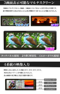 ルームミラーモニター10.2インチ【3画面分割式】バックカメラ連動機能安心1年保証【05P13Dec13】